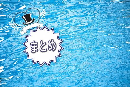 水面にまとめと書いた画像