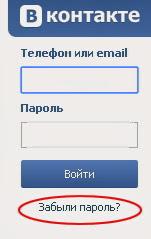 Что делать если забыли пароль в контакте