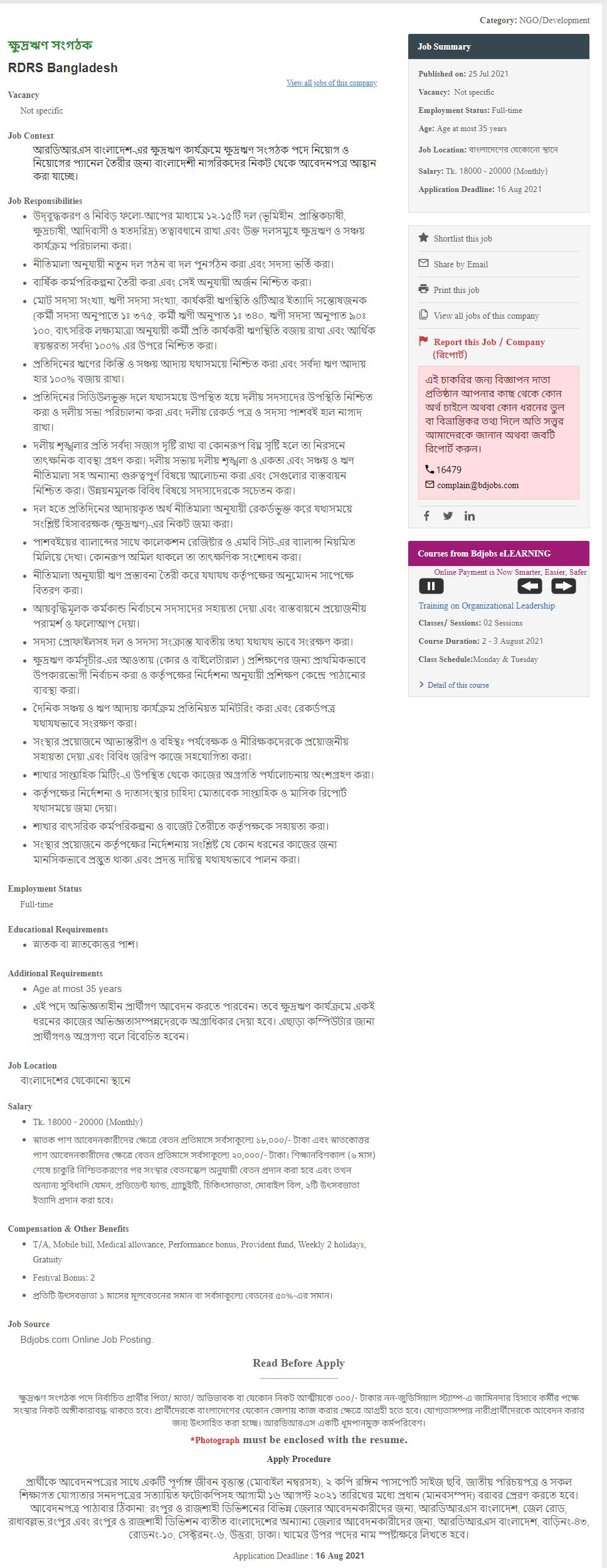 সকল এনজিও চাকরির খবর ২০২১ - All NGO Job Circular 2021 - বেসরকারি চাকরির খবর ২০২১