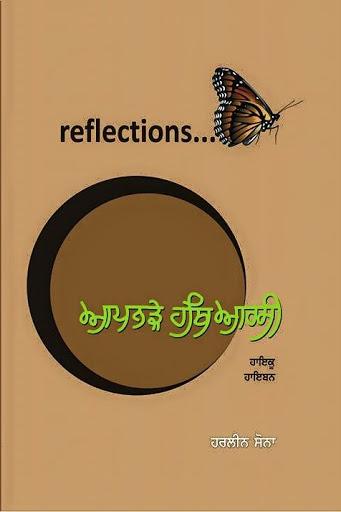 Reflections | Harleen Sona | ਆਪਨੜੇ ਹਥਿ ਆਰਸੀ । ਹਰਲੀਨ ਸੋਨਾ