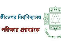জাহাঙ্গীরনগর বিশ্ববিদ্যালয় ভর্তি পরীক্ষার প্রশ্নব্যাংক - PDF Download