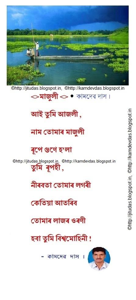 Assamese poems about Majuli (অসমীয়া কবিতা - মাজুলী) by Kamdev Das poems
