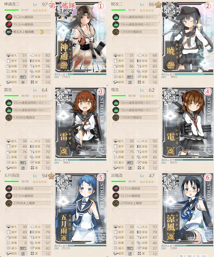 艦これ_2期_1-3_05.png