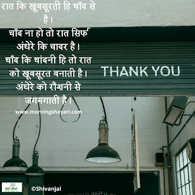 thank you shayari thank you images vote of thanks shayari in hindi no thanks shayari in hindi
