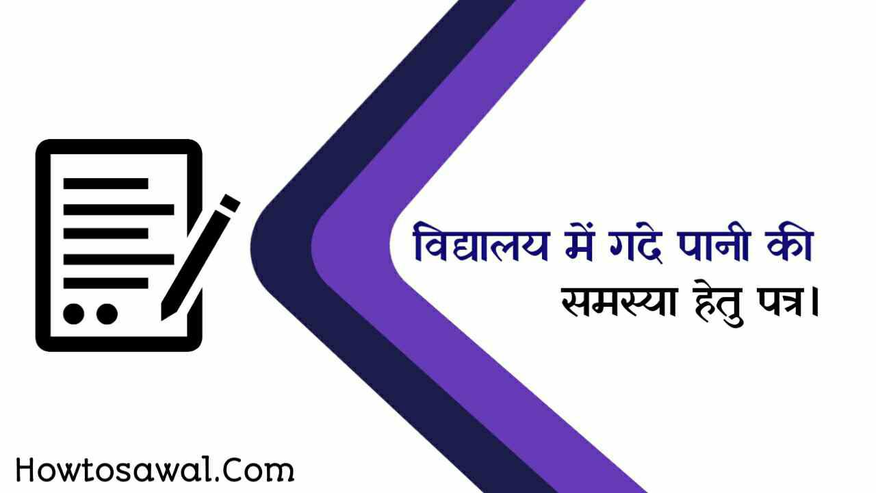 Pani ki samasya hetu nagarpalika ko patra in Hindi