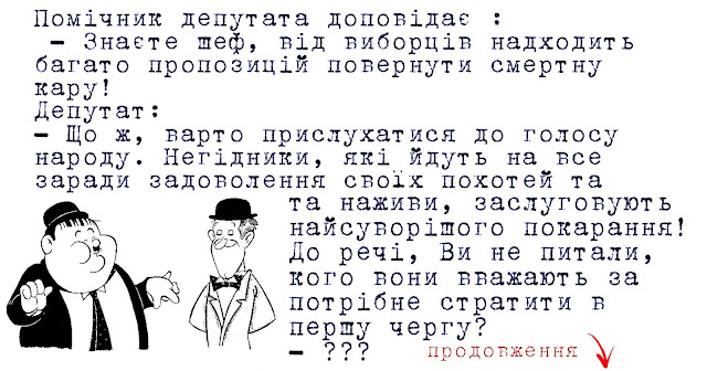 анекдоти про депутатів