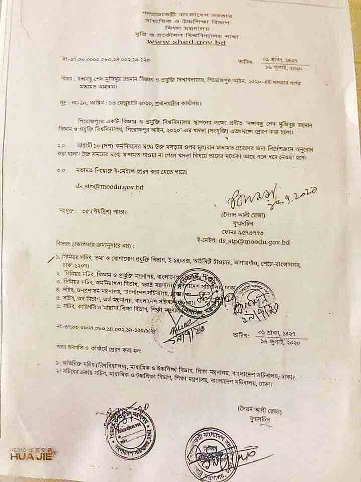 UGC notice as Bangabandhu Sheikh Mujibur Rahman Science and Technology University on July 16, 2020
