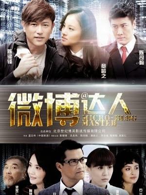 Thiên Tài Weibo Kênh Micro Blog Master Trọn bộ