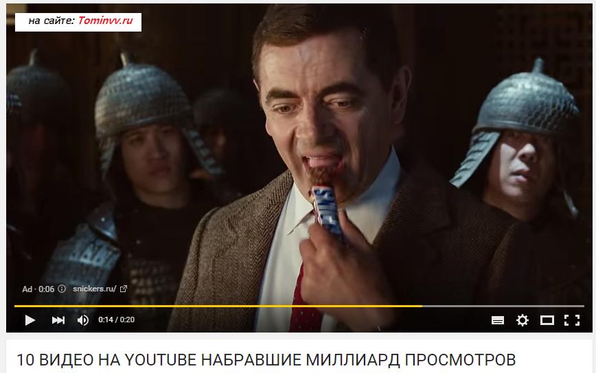 Реклама перед видео
