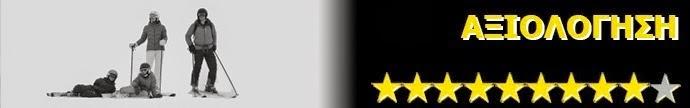 Ανωτέρα Βία (Force Majeure) Rating