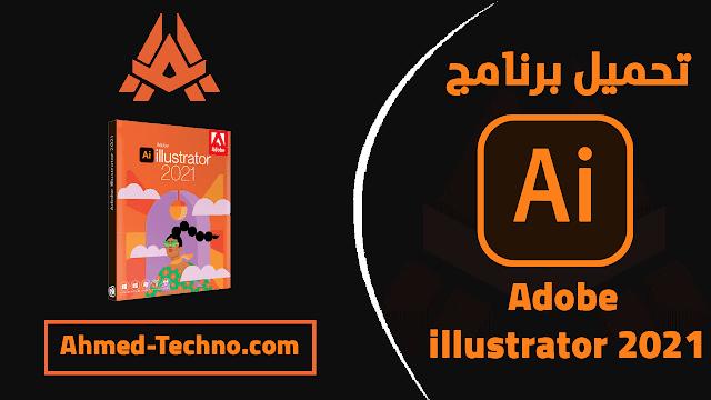 تحميل adobe illustrator 2021 مع الكراك   تحميل اليستريتور 2021 مع التفعيل