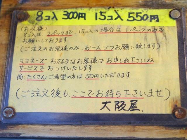 大阪屋のたこ焼きメニュー