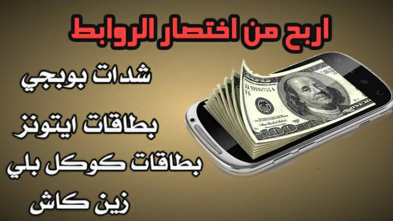 اربح من الانترنت earn-money