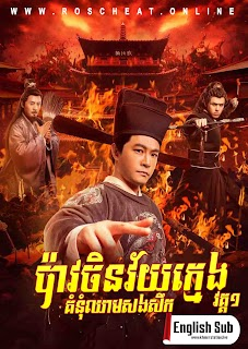 ប៉ាវចិនវ័យក្មេង វគ្គ១ Pao Chin Vaiy Kmeng I