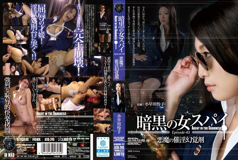 ATID-249 Kobayakawa Reiko Abuse Female Investigator Solowork