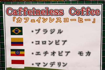 おすすめコーヒー:カフェインレスコーヒー(デカフェコーヒー)ラインナップ