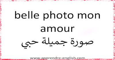 أشهر عبارات حب وعشق بالفرنسية |مكتوبة على الصور