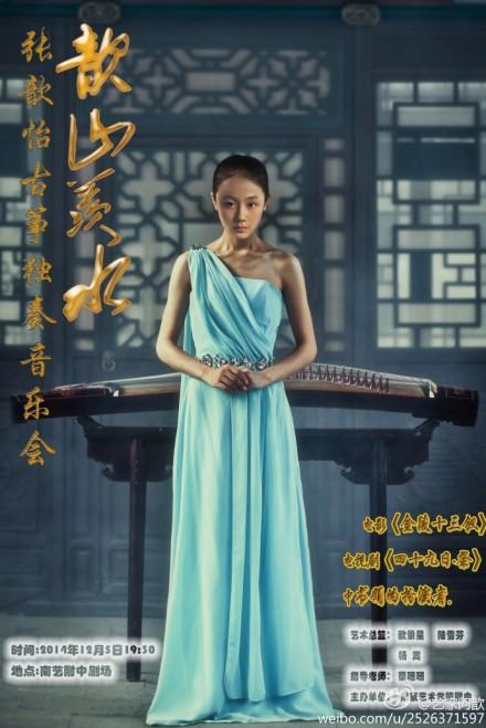 Zhang Xin Yi  China Actor