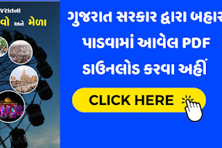 Gujarat's Folk and Fairs