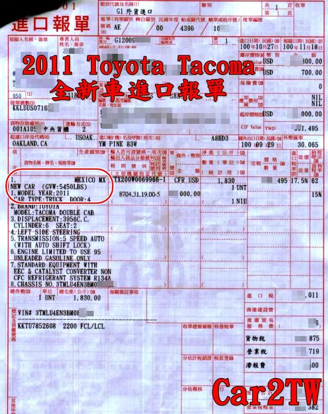 一台2011 Toyota Tacoma全新車(進口報單上註明NEW CAR),車主在美國購買後直接出口運回台灣(整個程序跟運車去中國一樣),跟車商拿了車籍資料MSO(manufacturer's statement of origin)就出口了,沒想到台灣法規對新車及舊車是不一樣的,幸虧Car2TW協助這位車主,不但順利報關出來,更幫車主節省了約50萬驗車費用。