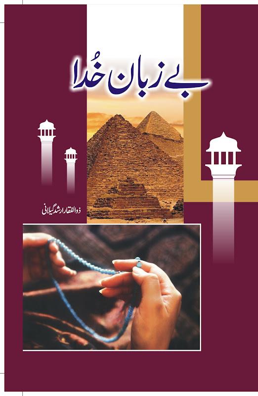 Bey Zaban Khuda Complete Novel By Zulfiqar Arshad Gilani