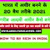 भारत में अमीर बनने के 20  तरीके 2021--How to be rich in India