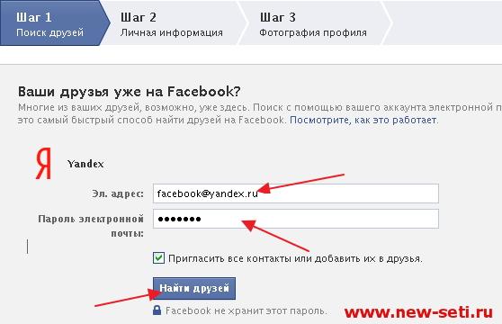 Как добавить друзей в facebook