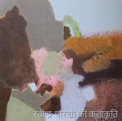 रवीन्द्र पारखी की कलाकृति