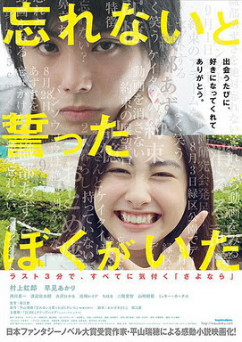[MOVIES] 忘れないと誓ったぼくがいた / Forget Me Not (2015)