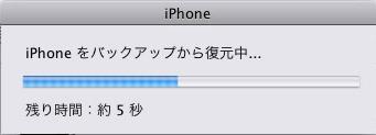 iPhoneをバックアップから復元中
