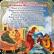 Download C Рождеством Иоанна Крестителя For PC Windows and Mac
