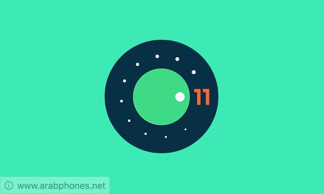 باختصار! هذه أهم مميزات اصدار Android 11 القادم