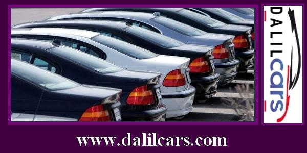 اسعار السيارات اليوم