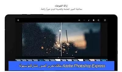 Adobe Photoshop Express يمكنك تحرير الصور مشاركتها بسهولة