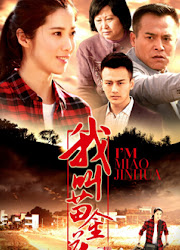 I'm Mao Jinhua China Drama