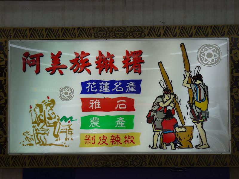 TAIWAN . Hualien et au Sud de Hualien,presque jusqu à Taitung - P1160824.JPG