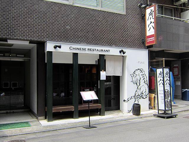 虎穴(フーシュエ)の店頭には虎の絵が書かれてます