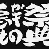 Gintama246