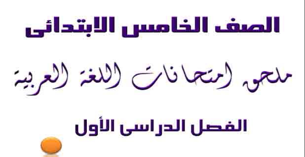 اقوى 12 نموذج امتحانات لمادة اللغة العربية للصف الخامس الابتدائي الترم الأول 2021 للأستاذة امنية وجدى حسين