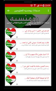 مسجات و رسائل حب سودانية screenshot 8