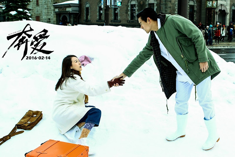 Run for Love China Movie