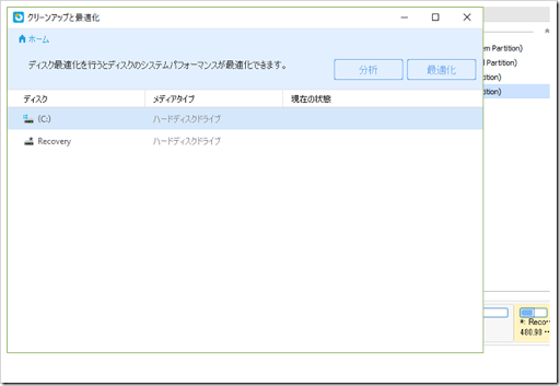 009 thumb - 【追記予定/PCを快適に使用?】「EaseUS Partition Master 12.0」紹介レビュー?PC内のデッドスペースを有効に使って、サクサクPCライフを目指そうの巻【HDD勢必見/ツール/ユーティリティ/ソフトウェア】