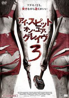 [MOVIES] アイ・スピット・オン・ユア・グレイヴ3 / I SPIT ON YOUR GRAVE 3/I SPIT ON YOUR GRAVE: VENGEANCE IS MINE (2015)