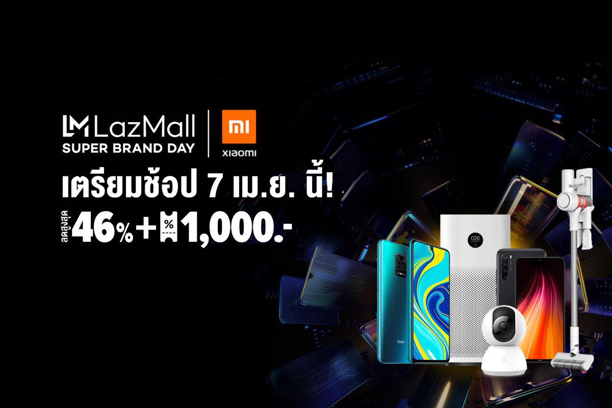 """Xiaomi จับมือ Lazada จัดแคมเปญ """"ช้อปเร็ว ต้องเก็บให้ทัน FIRST COME , FIRST SERVED"""" เอาใจนักช้อปในเทศกาล Super Brand Day"""