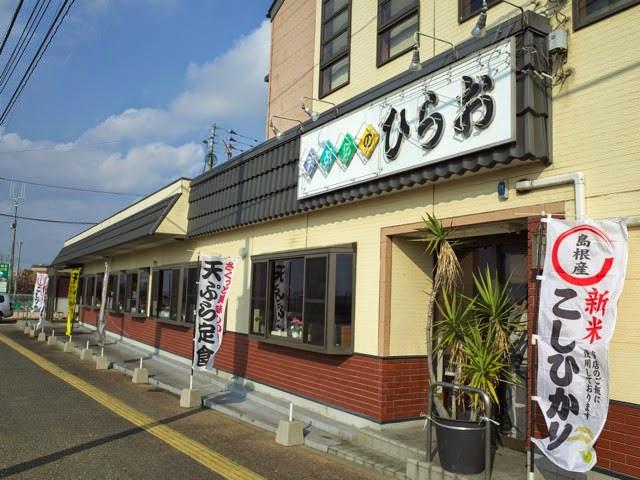 天ぷらのひらお本店@福岡空港