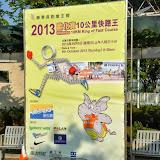 2013 歐化寶10 公里快路王