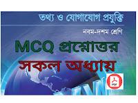SSC ICT MCQ প্রশ্নোত্তর  সকল অধ্যায় - PDF