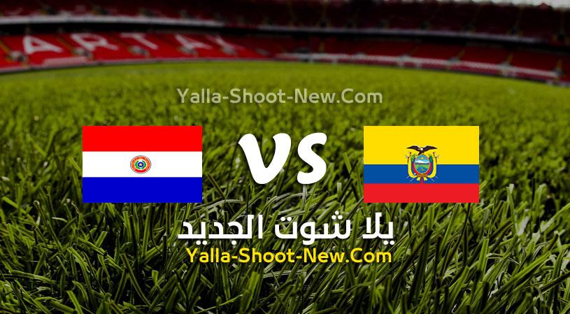 مباراة باراجواي والإكوادور