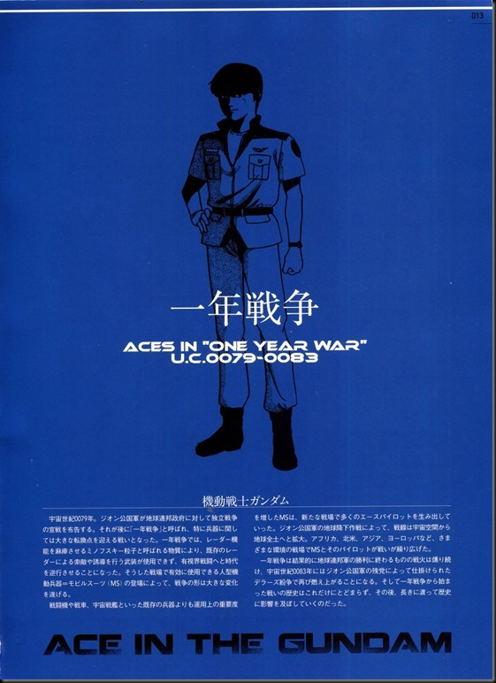 ACE IN THE GUNDAM U.C.0079‐U.C.0096_811955-0016