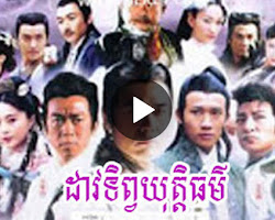 [ Movies ] Dav Tep Yutethor - Chinese Drama In Khmer Dubbed - Khmer Movies, chinese movies, Series Movies